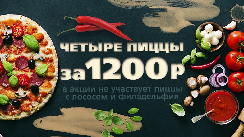 4 пиццы за 1200 рублей
