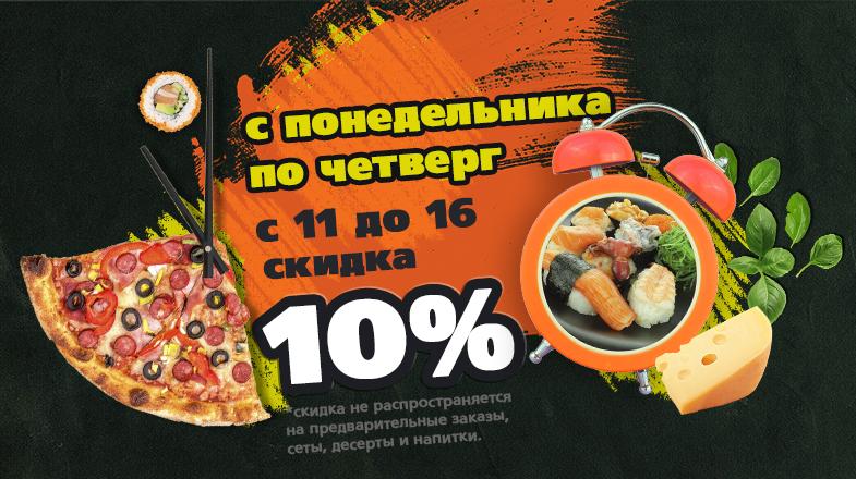 10% скидка на заказы в дневное время!